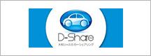 D-Share(Dシェア)