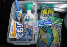 カーシェア車両内に備え付けられている簡易の掃除用具など