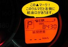 ガソリンの給油装置のアイコンの横に三角マークがあります。これが給油口の位置を示しています。