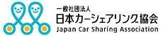 東北被災地でカーシェアやレンタカーサービスを提供する日本カーシェアリング協会のロゴ