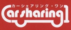 カーシェアリング・ワンロゴ
